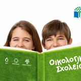 12 σέλιδο φυλλάδιο Οικολογικών Σχολείων